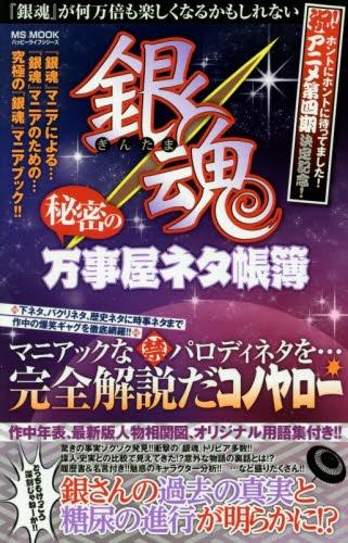 銀魂 秘密の万事屋ネタ帳簿 漫画