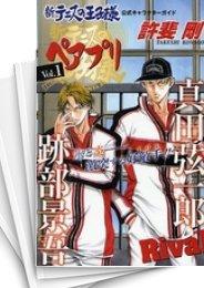 【中古】新テニスの王子様公式ガイド「ペアプリ」 (1-10巻) 漫画