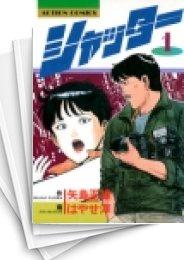 【中古】シャッター (1-16巻) 漫画