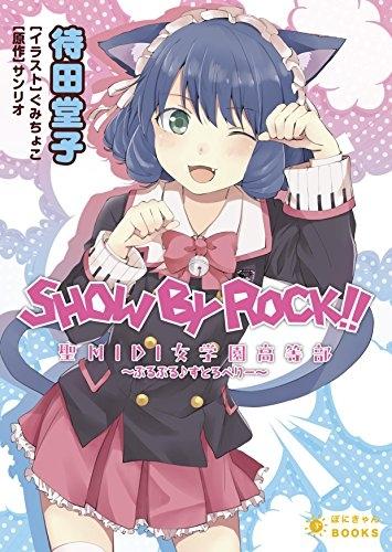【ライトノベル】SHOW BY ROCK!!聖MIDI女学園高等部〜ぷるぷる♪すとろべりー〜 漫画