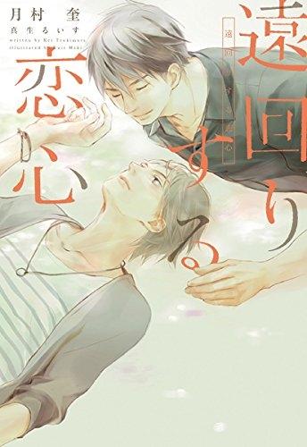 【ライトノベル】遠回りする恋心 漫画
