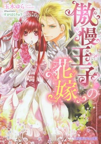 【ライトノベル】傲慢王子の花嫁 漫画