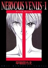 NERVOUS VENUS  (1-6巻 全巻) 漫画