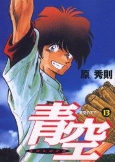 青空 (1-13巻 全巻) 漫画