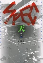 SPEC 〜天〜 (1-2巻 最新刊)