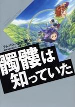 テレパシー少女「蘭」 (1-8巻 全巻) 漫画