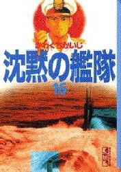 沈黙の艦隊 [文庫版] (1-16巻 全巻) 漫画