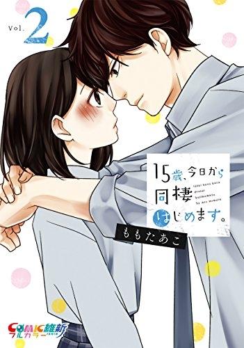 ◆特典あり◆15歳、今日から同棲はじめます。 漫画