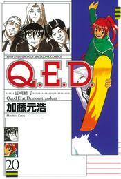 Q.E.D.―証明終了―(20) 漫画