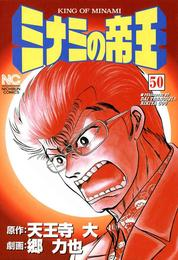 ミナミの帝王 50 漫画