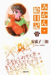 みかん・絵日記 1巻 漫画