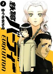鉄腕バーディー EVOLUTION(7) 漫画