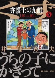 弁護士のくず 第二審(5) 漫画
