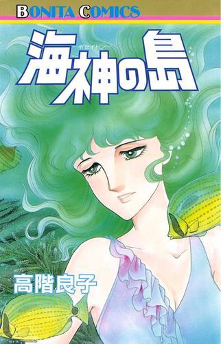 海神(ポセイドン)の島 漫画