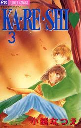 KA・RE・SHI(3) 漫画