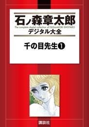 千の目先生(1)