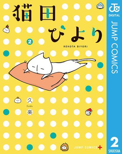 猫田びより 漫画