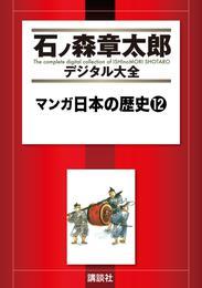 マンガ日本の歴史(12) 漫画