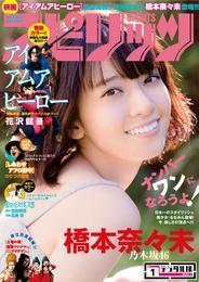 週刊ビッグコミックスピリッツ 2016年1号 漫画