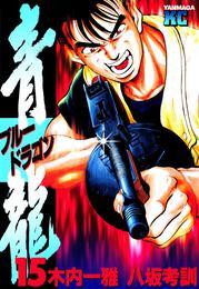 青龍<ブルードラゴン>(15) 漫画