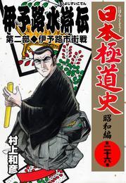 日本極道史~昭和編 第二十六巻 漫画