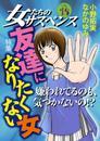 女たちのサスペンス vol.16 友達になりたくない女 漫画