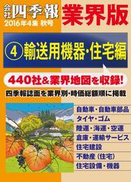 会社四季報 業界版【4】輸送用機器・住宅編 (16年秋号) 漫画
