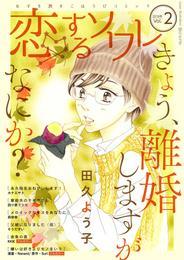 恋するソワレ 2 漫画