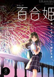 コミック百合姫 2017年8月号[雑誌] 漫画