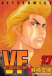 VF-アウトサイダーヒストリー- (1-27巻 全巻)