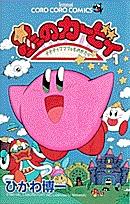 星のカービィ/デデデでプププなものがたり (1-25巻 全巻) 漫画