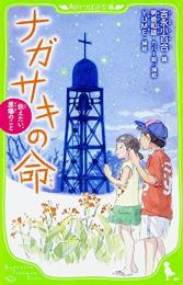 【児童書】ナガサキの命 伝えたい、原爆のこと(全1冊)