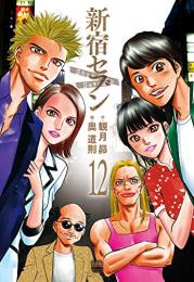 新宿セブン (1-12巻 全巻)