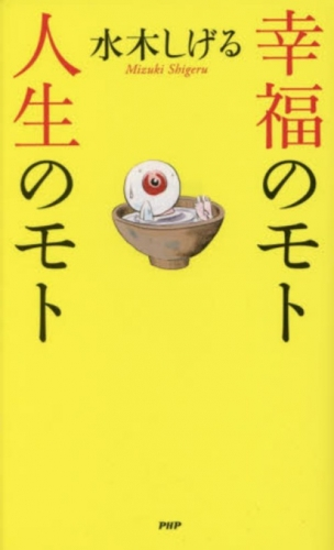 【書籍】幸福のモト 人生のモト 漫画