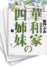 【中古】華和家の四姉妹 (1-5巻) 漫画