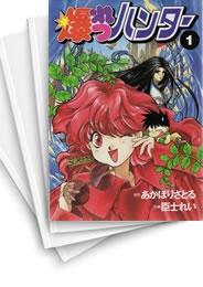 【中古】爆れつハンター (1-13巻) 漫画