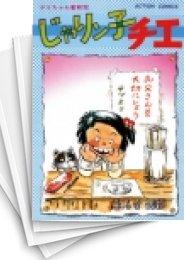 【中古】じゃりン子チエ (1-67巻) 漫画