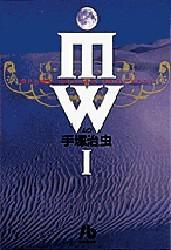 MW ムウ [文庫版] (1-2巻 全巻) 漫画
