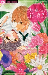 カヲルくんと花の森 2 冊セット全巻 漫画
