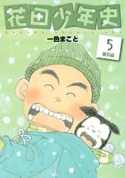 花田少年史 漫画