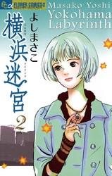 横浜迷宮 2 冊セット全巻 漫画