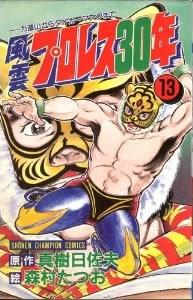 風雲プロレス30年 (1-13巻 全巻) 漫画