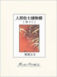 人形佐七捕物帳 巻十八 漫画