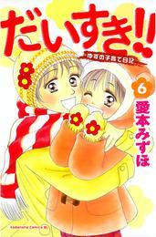 だいすき!!~ゆずの子育て日記~(6) 漫画