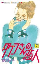 タケコさんの恋人(7) 漫画