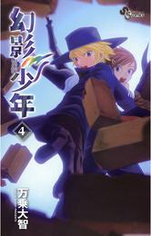 幻影少年(4) 漫画