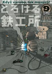 とろける鉄工所(9) 漫画