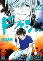 ドクシ―読師― (9) 漫画