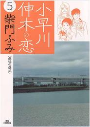 小早川伸木の恋(5) 漫画