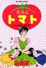 夢みるトマト(6) 漫画